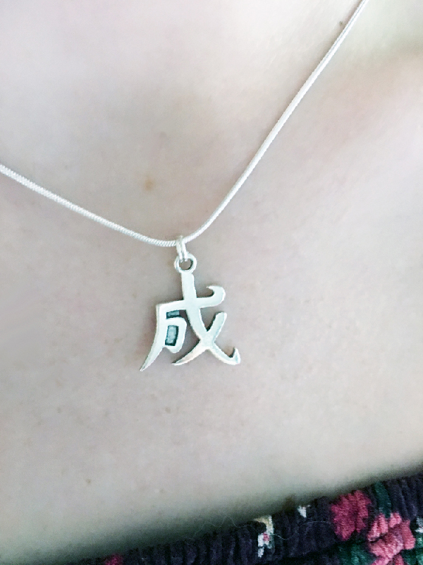 A Snake Chain Necklace is shown here with the Chinese Symbol for Success.