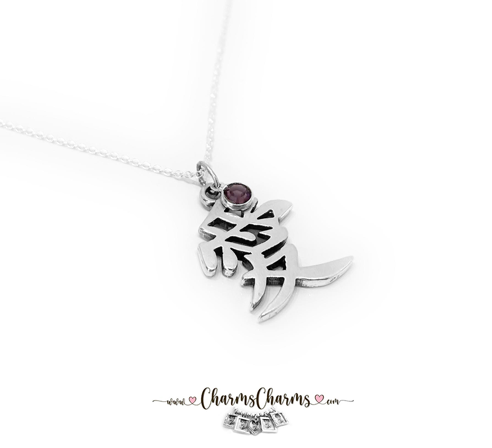 Chinese Love Symbol Charm Necklace shown with a February or Amethyst Birthstone Charm by Swarovski