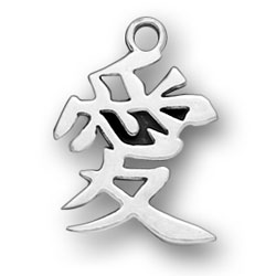 Sterling Silver Love Chinese Charm